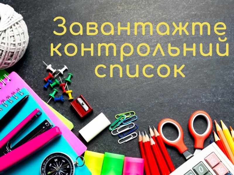 Що може знадобитися вашій дитині на уроках арт-технологій: повний список для першого класу