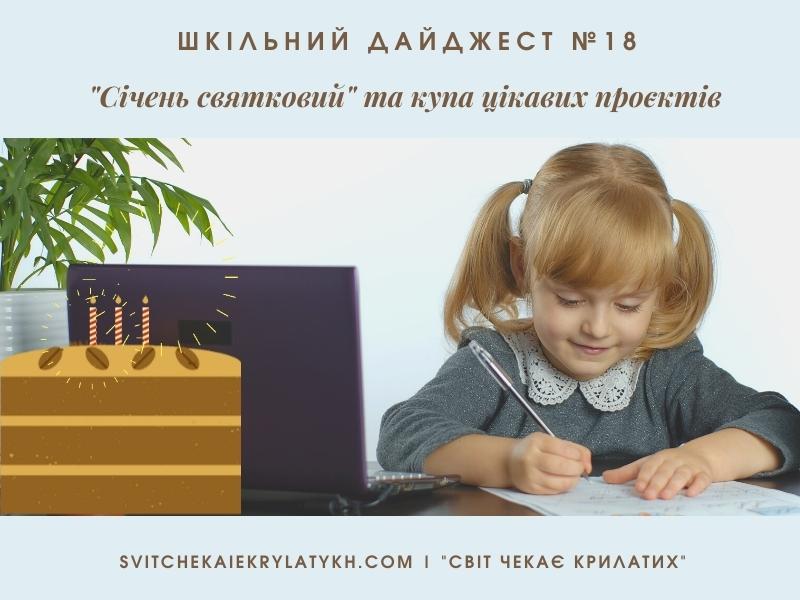 Тиждень навчання №18: «Січень святковий»