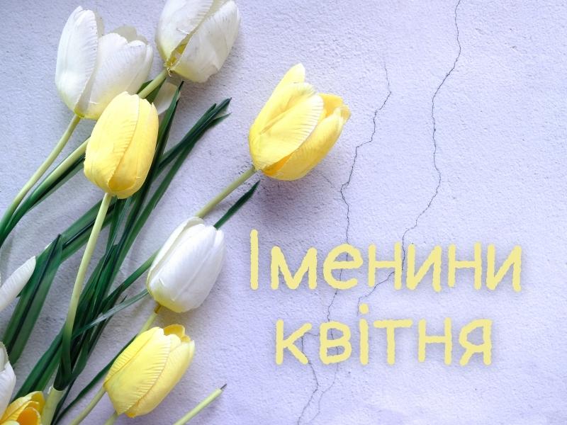 Вітаємо іменинників квітня