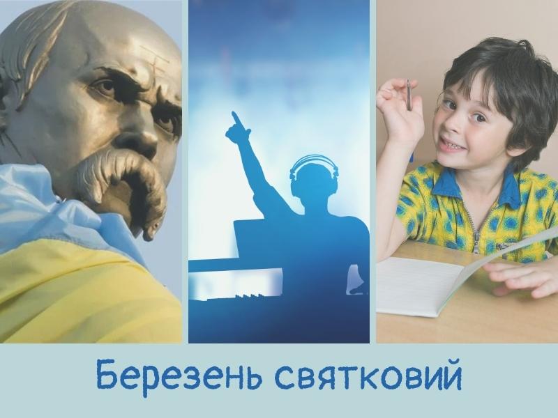 Навчальний тиждень №25: календар березня