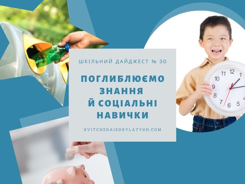 Навчальний тиждень №30: поглиблюємо знання й соціальні навички