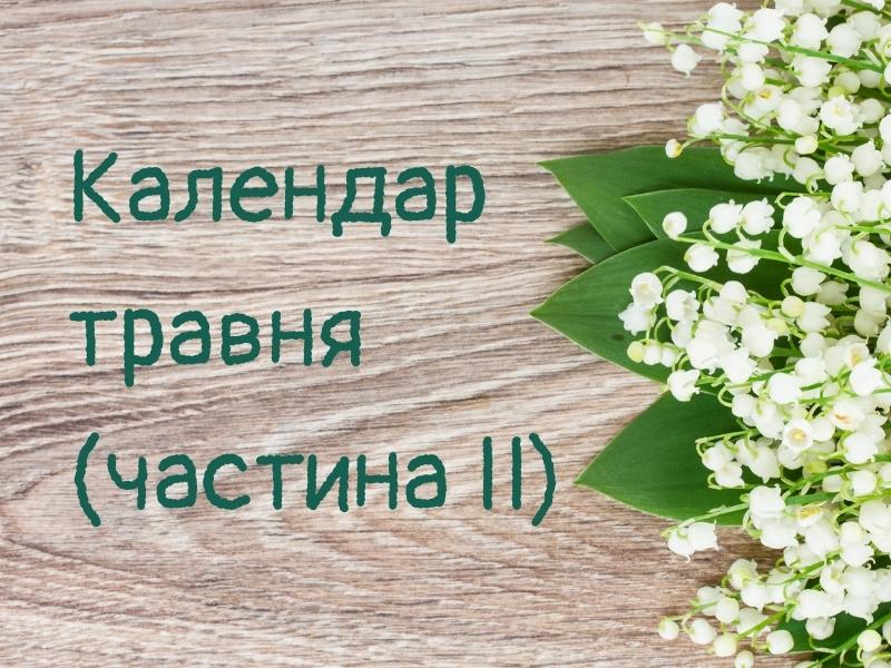Календар травня (частина II)