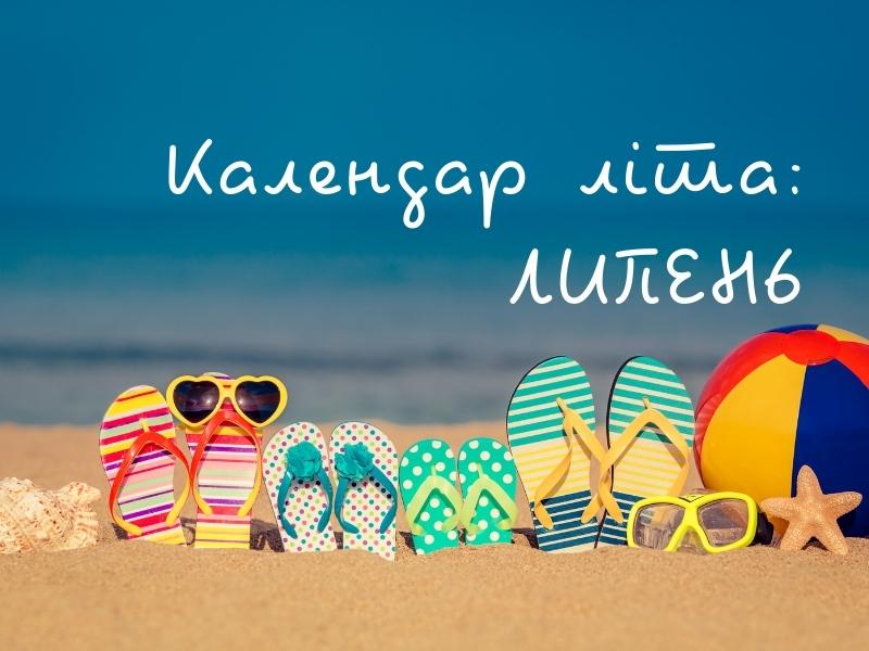 Календар літа: липень