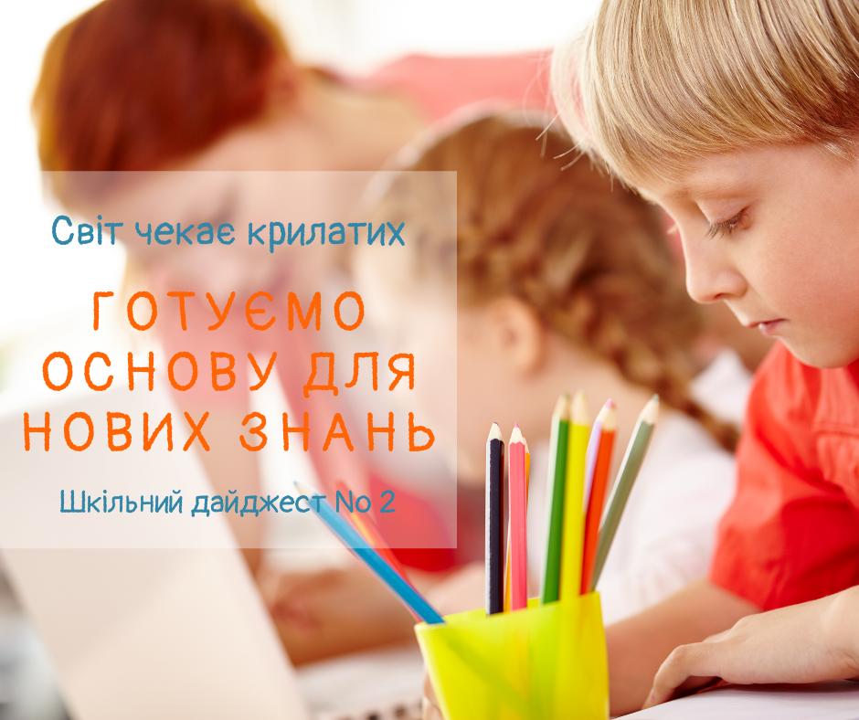 Навчальний тиждень № 2: готуємо міцний фундамент для нових знань