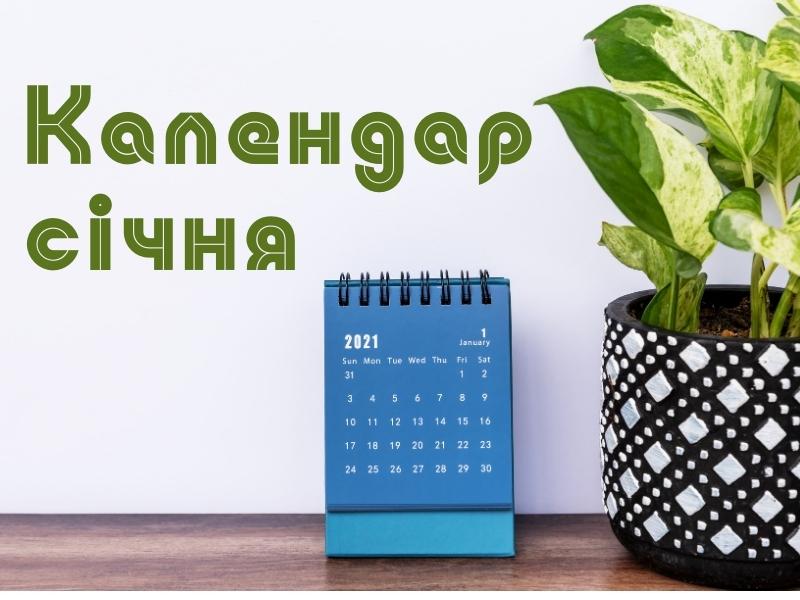 Календар місяця: що святкуємо в січні