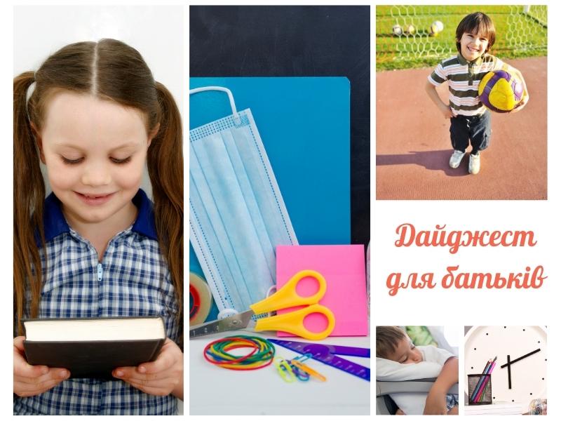 Шкільний тиждень № 3: навчаємо дітей берегти себе