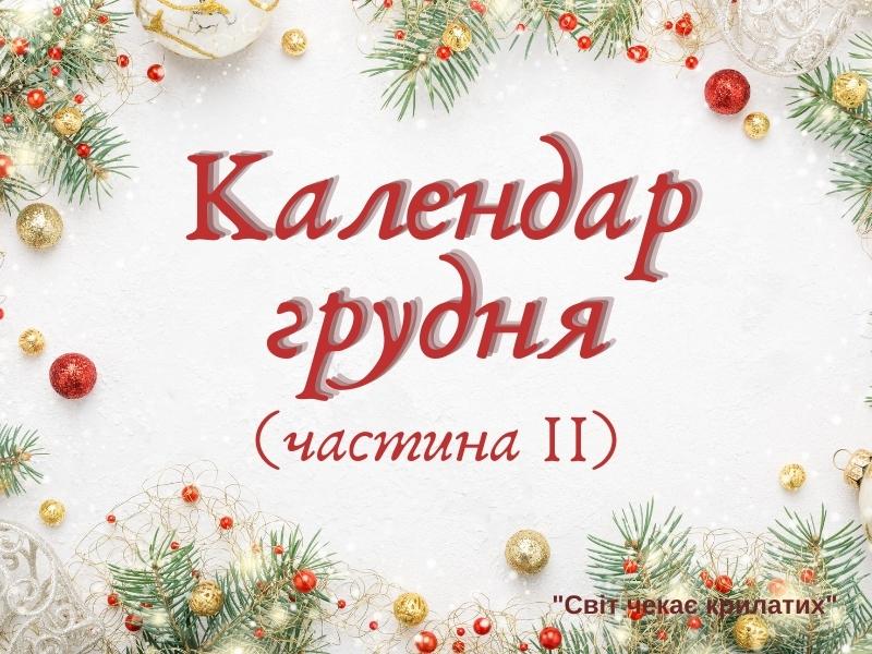 Календар грудня (частина І)